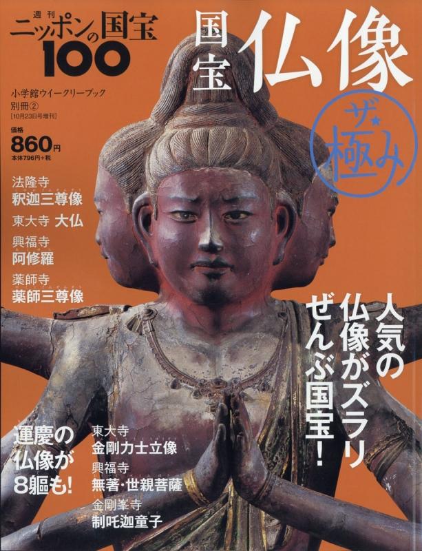 国宝仏像 ザ・極み 週刊 ニッポンの国宝100 2018年 10月 23日号増刊