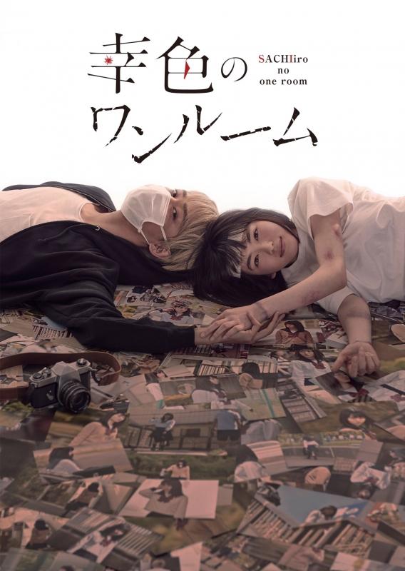 幸色のワンルーム Blu-ray