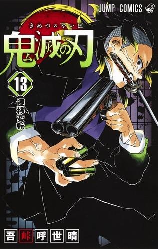 鬼滅の刃 13 ジャンプコミックス