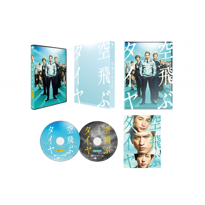 空飛ぶタイヤ 豪華版 (初回限定生産) [本編DVD+特典DVD]