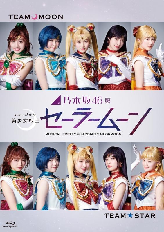 Nogizaka 46 Ban Musical Bishoujo Senshi Sailor Moon