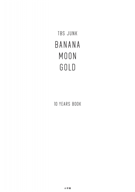 TBS JUNK BANANAMOON GOLD 10YEARS BOOK