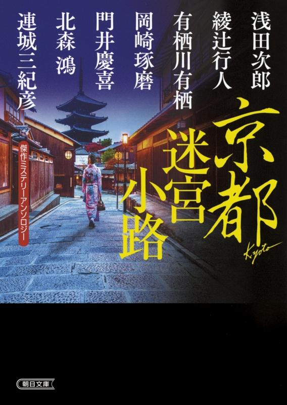 傑作ミステリーアンソロジー 京都迷宮小路 朝日文庫