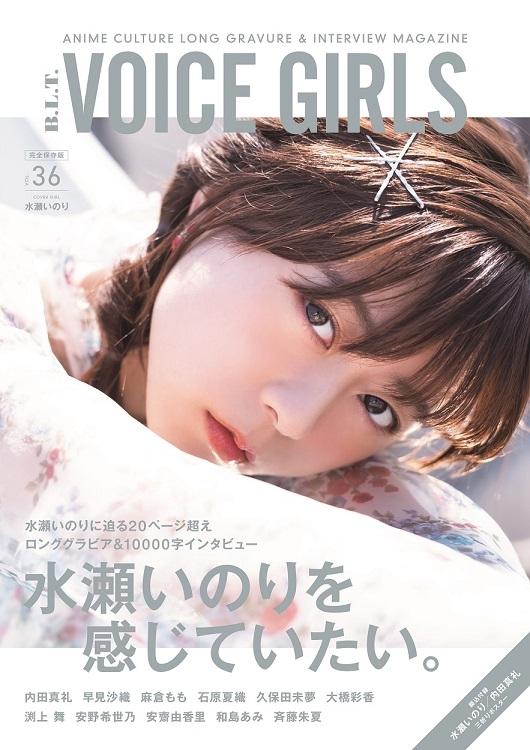 B.l.t.Voice Girls Vol.36 Tokyonews Mook