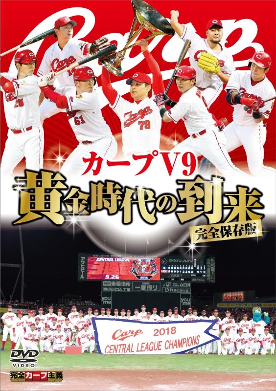 完全保存版 カープV9 黄金時代の到来【DVD】