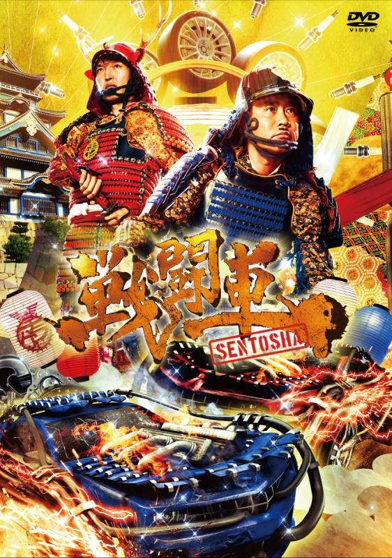 戦闘車 シーズン1【DVD】
