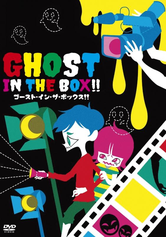 ghost in the box ゴースト イン ザ ボックス hmv books online