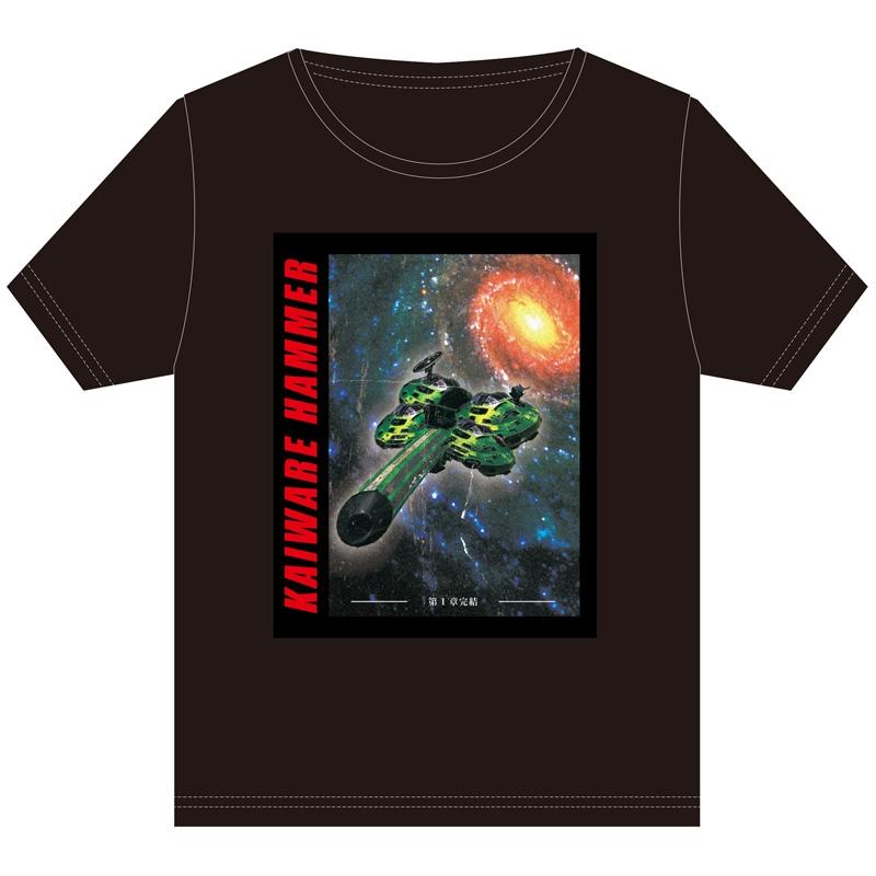 第一章完結Tシャツ(サイズM)