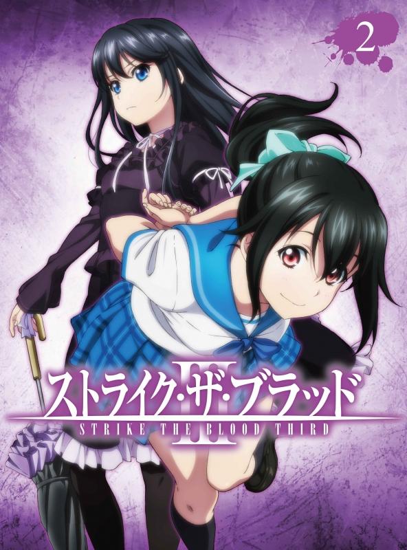 ストライク・ザ・ブラッド III OVA Vol.2 <初回仕様版>