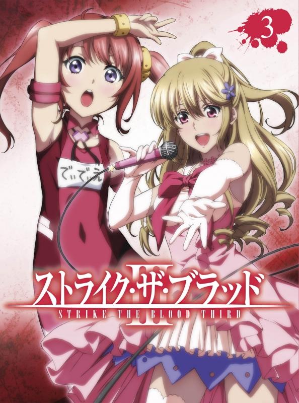 ストライク・ザ・ブラッド III OVA Vol.3 <初回仕様版>