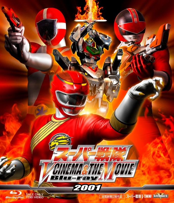 スーパー戦隊 V CINEMA&THE MOVIE 2001
