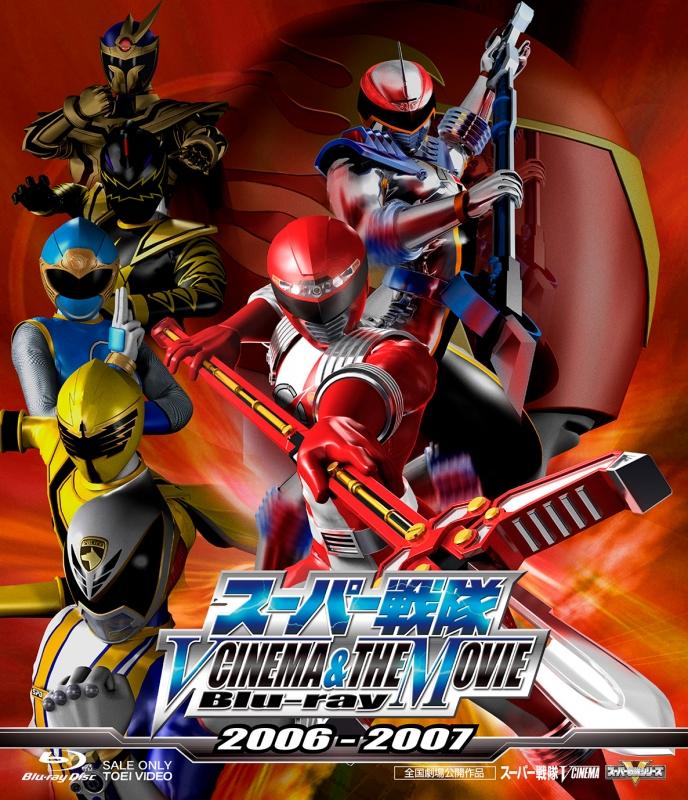 スーパー戦隊 V CINEMA&THE MOVIE 2006-2007
