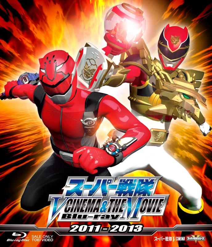 スーパー戦隊 V CINEMA&THE MOVIE 2011-2013
