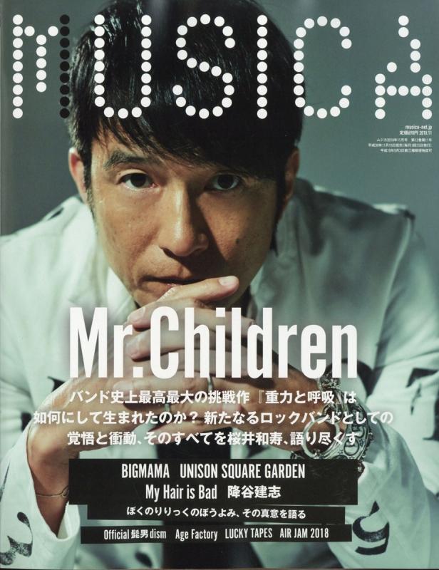 MUSICA (ムジカ)2018年 11月号