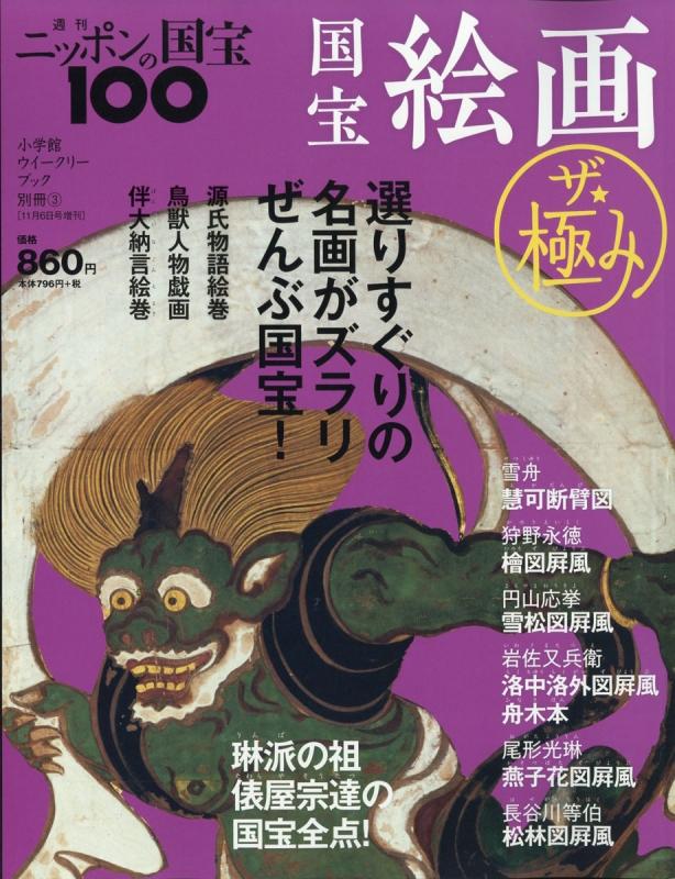 国宝絵画 ザ・極み 週刊 ニッポンの国宝100 2018年 11月 6日号増刊