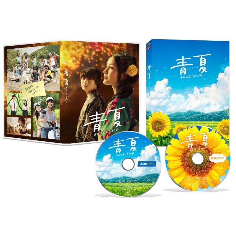 青夏 きみに恋した30日 豪華版Blu-ray