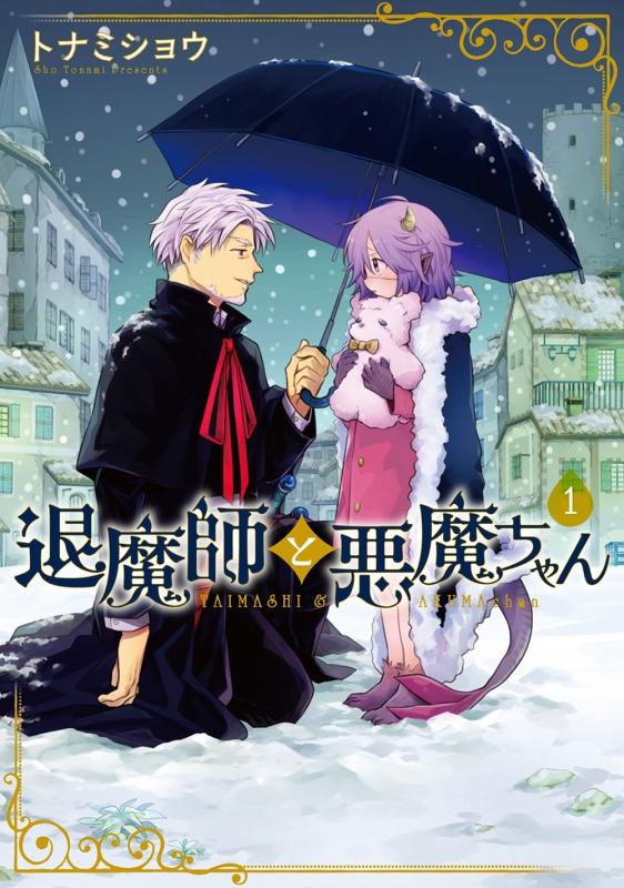 退魔師と悪魔ちゃん 1 電撃コミックスnext トナミショウ Hmv Books