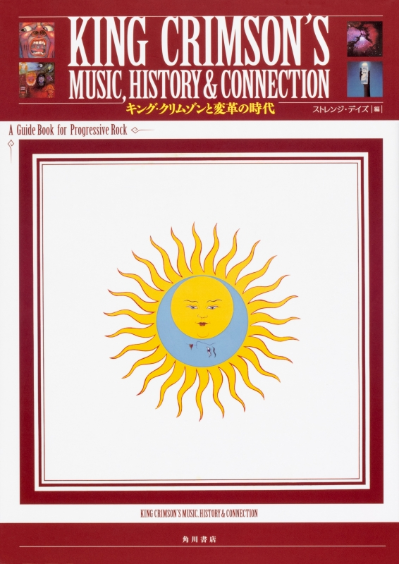 KING CRIMSON'S MUSIC,HISTORY & CONNECTION キング・クリムゾンと変革の時代 A Guide Book for Progressive Rock