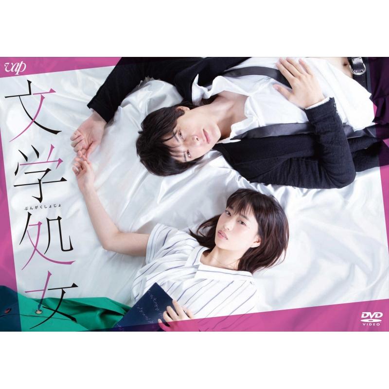 文学処女 DVD