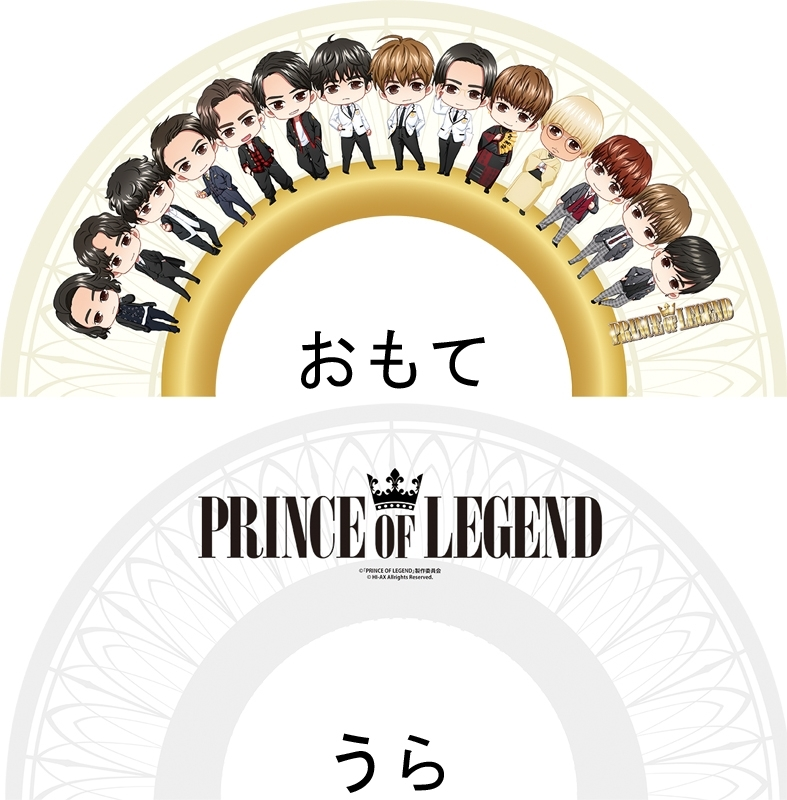 扇子 PRINCE OF LEGEND