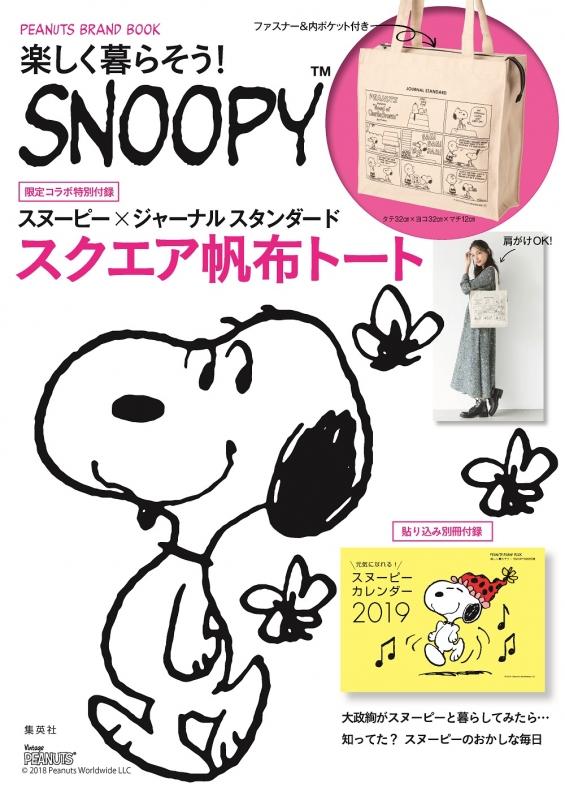 楽しく暮らそう!SNOOPY PEANUTS BRAND MOOK 集英社ムック