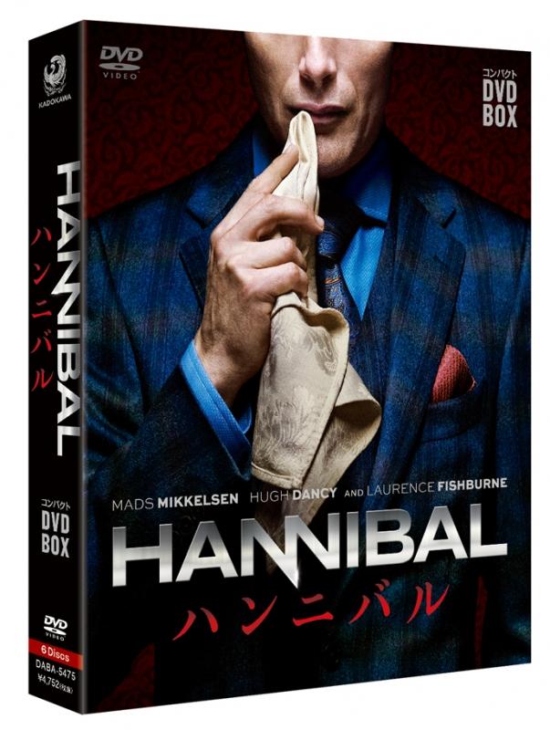 「HANNIBAL/ハンニバル」シーズン1コンパクトDVD-BOX