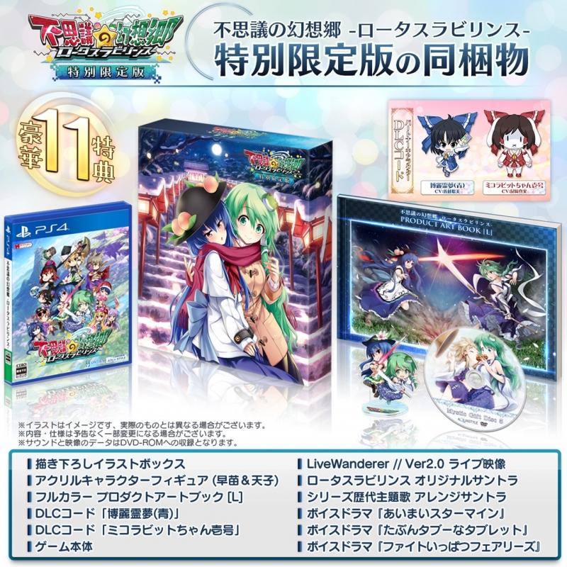 【PS4】不思議の幻想郷 ‐ロータスラビリンス‐ 特別限定版