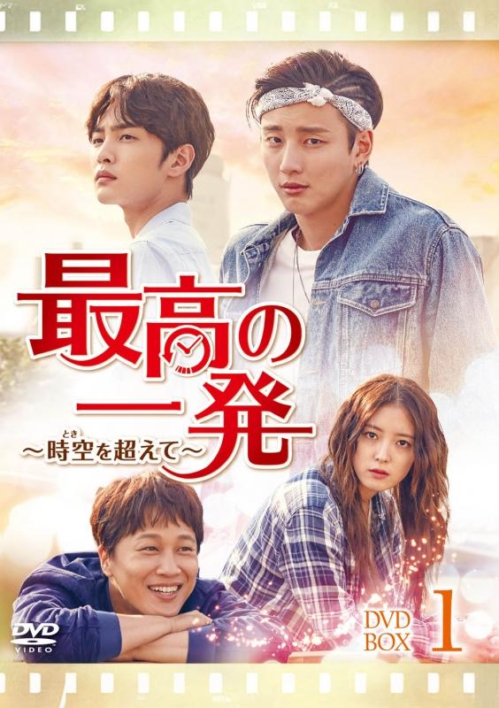 最高の一発〜時空(とき)を超えて〜DVD-SET1