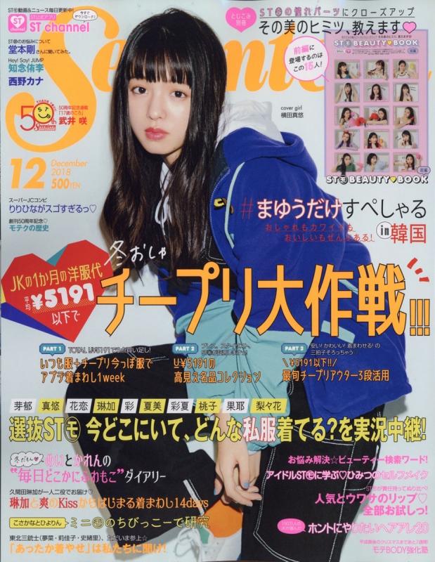 Seventeen (セブンティーン)2018年 12月号  Seventeen編集部