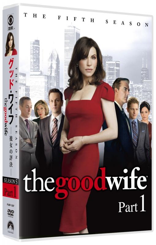 グッド・ワイフ 彼女の評決 シーズン5 DVD-BOX Part1【6枚組】