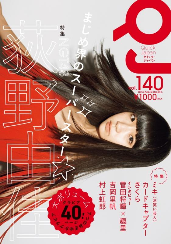 Quick Japan (クイック・ジャパン)vol.140