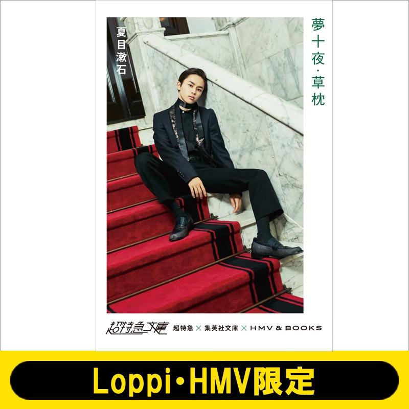 《超特急文庫3 タクヤ》 夢十夜・草枕【Loppi・HMV限定】
