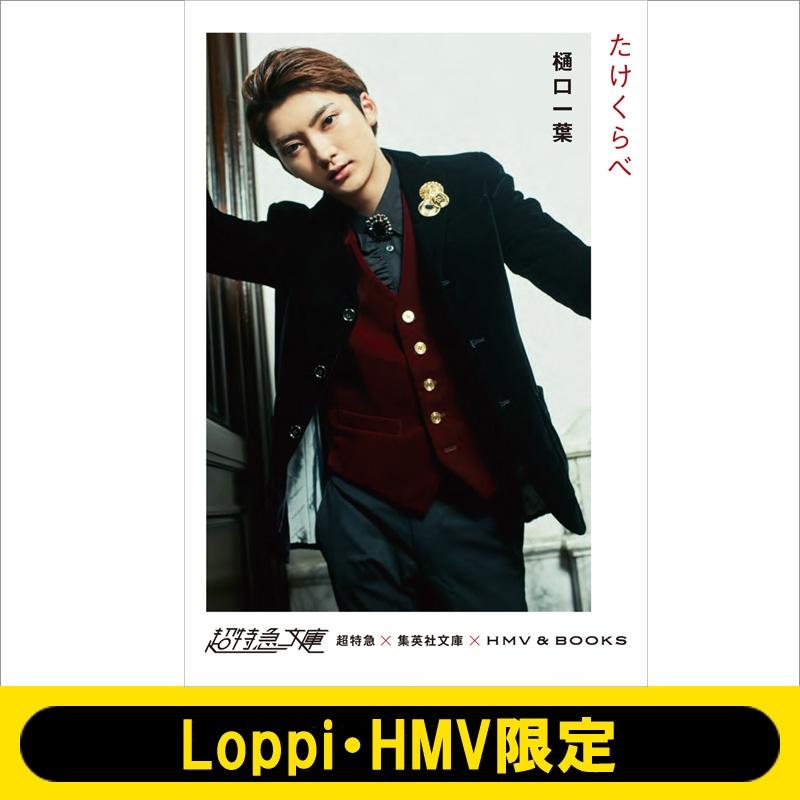 《超特急文庫3 ユーキ》 たけくらべ【Loppi・HMV限定】