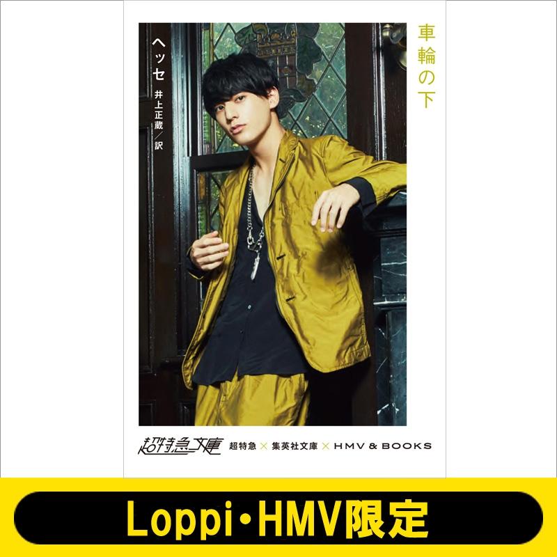 《超特急文庫3 ユースケ》 車輪の下【Loppi・HMV限定】