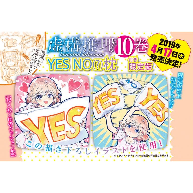 虚構推理 10 YES/NO枕付き限定版 講談社キャラクターズA