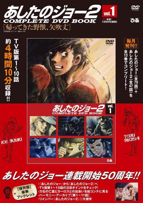 あしたのジョー2 COMPLETE DVD BOOK Vol.1