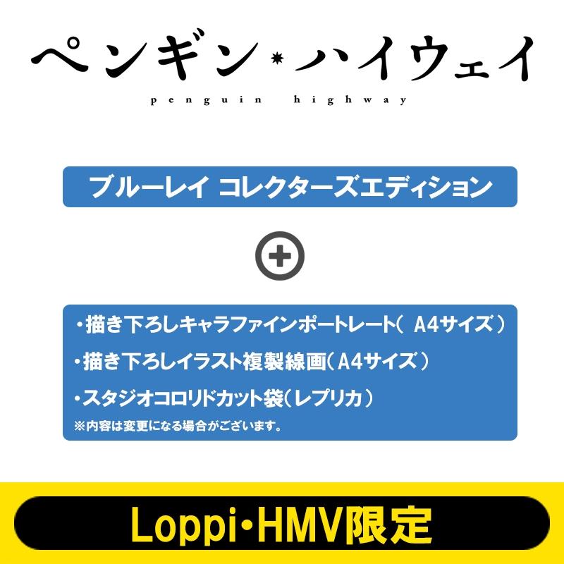 【Loppi・HMV限定セット】ペンギン・ハイウェイ Blu-ray コレクターズエディション