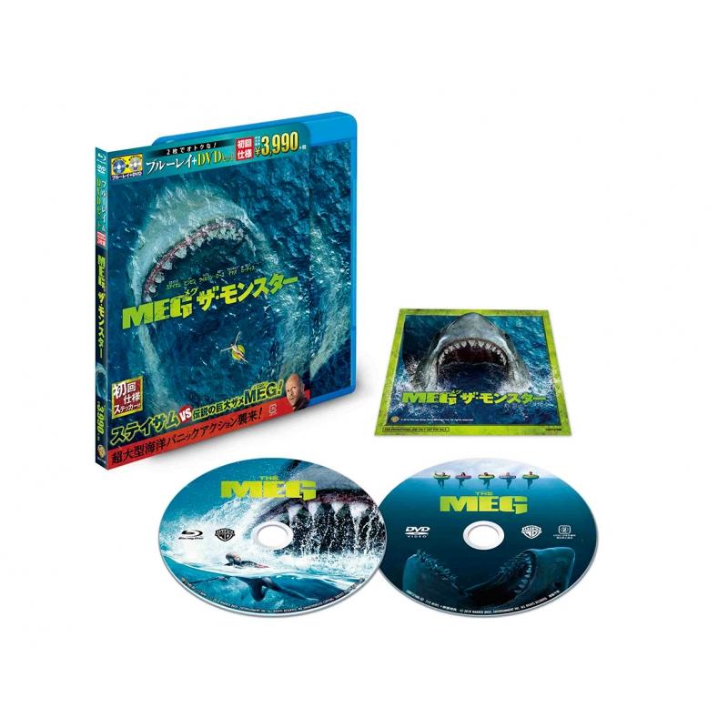 【初回仕様】MEG ザ・モンスター ブルーレイ&DVDセット(2枚組/ステッカー付き)