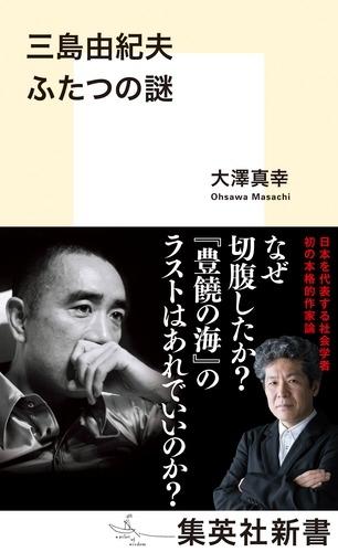 三島由紀夫 ふたつの謎 集英社新書
