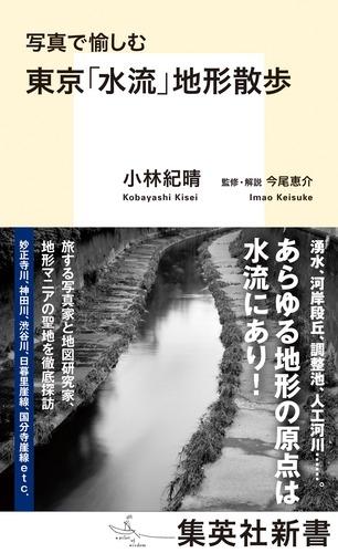 写真で愉しむ 東京「水流」地形散歩 集英社新書