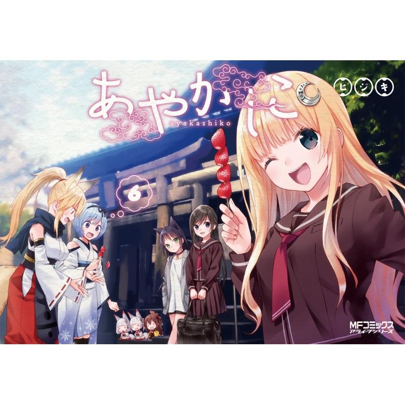 あやかしこ 6 MFコミックス アライブシリーズ