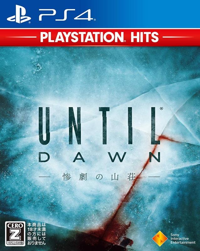 Until Dawn ‐惨劇の山荘‐ PlayStation Hits