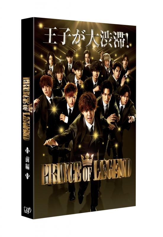 ドラマ「PRINCE OF LEGEND」前編 Blu-ray