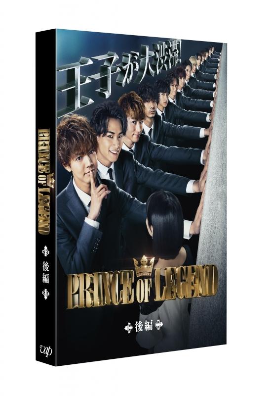 ドラマ「PRINCE OF LEGEND」後編 DVD