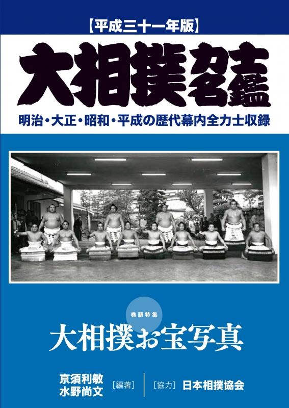 大相撲力士名鑑 平成31年版 : 京須利敏   HMV&BOOKS online ...