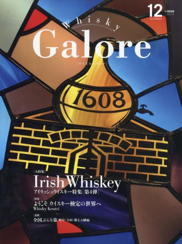 Whisky Galore (ウイスキーガロア)2018年 12月号