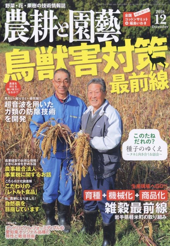 農耕と園芸 2018年 12月号