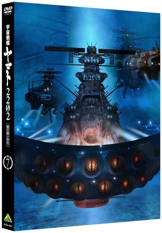 宇宙戦艦ヤマト2202 愛の戦士たち 7 【メカコレ「ヤマト2202(クリアカラー)」付】7 <最終巻>