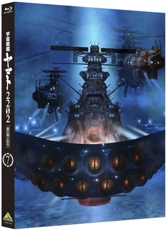 宇宙戦艦ヤマト2202 愛の戦士たち 7 <最終巻>