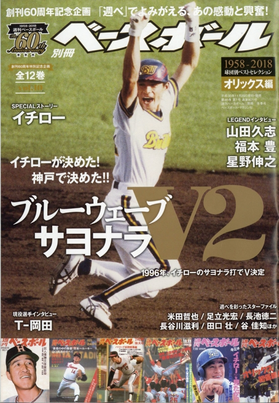 ベース ボール 週刊